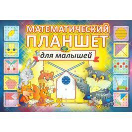 Корвет Обучающая игра Математический планшет для малышей
