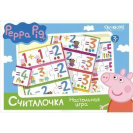 Оригами Обучающая игра Считалочка 01574