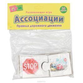 Рыжий Кот Обучающая игра Ассоциации Правила дорожного движения