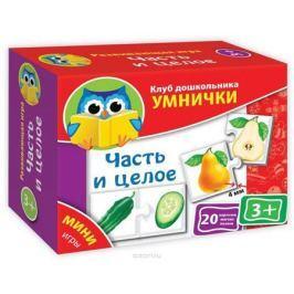 Vladi Toys КД Умнички Мини-игры Часть и целое