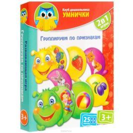 Vladi Toys КД Умнички Группируем по признакам