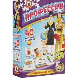 Русский стиль Обучающая игра Умные игры Профессии