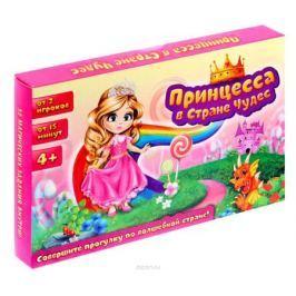 Лас Играс Обучающая игра Принцесса в Стране Чудес