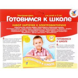 Дрофа-Медиа Набор карточек к электровикторине Готовимся к школе