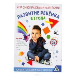 Лас Играс Игра с многоразовыми наклейками Развитие ребенка в 3 года
