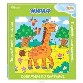 Step Puzzle Обучающая игра Собираем по картинке Жираф