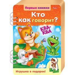 Hatber Книжка-игрушка Первые книжки Кто как говорит с объемной игрушкой