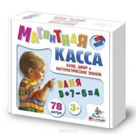 Десятое королевство Обучающая игра Набор букв русского алфавита цифр и знаков Магнитная Касса