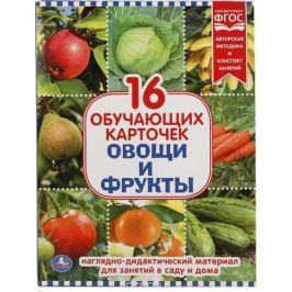 Умка Обучающие карточки Овощи и фрукты