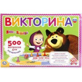 Умка Викторина 500 вопросов Маша и Медведь