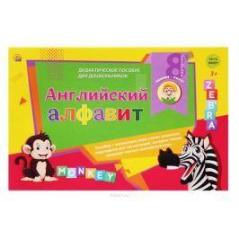 Рыжий кот Дидактическое пособие Английский алфавит. ИН-8438
