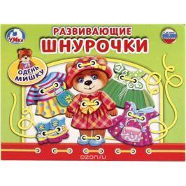 Умка Игра-шнуровка Одень мишку 4690590140574