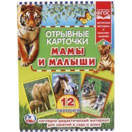 Умка Обучающие карточки Мама и малыши 4690590149607