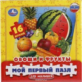 Умка Пазл для малышей Овощи и фрукты 4690590123393