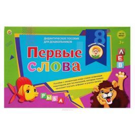 Рыжий кот Дидактическое пособие Первые слова. ИН-8439