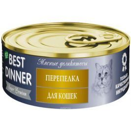 Консервы для кошек Best Dinner