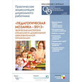 Педагогическая мозаика - 2013. Практическая энциклопедия дошкольного работника