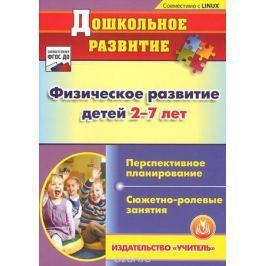 Физическое развитие детей 2-7 лет. Перспективное планирование. Сюжетно-ролевые занятия. Компакт-диск