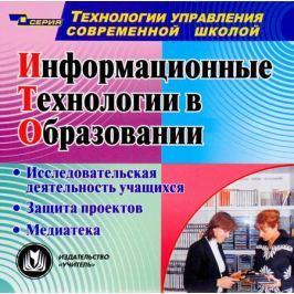 Информационные технологии в образовании. Исследовательская деятельность учащихся. Защита проектов. Медиатека
