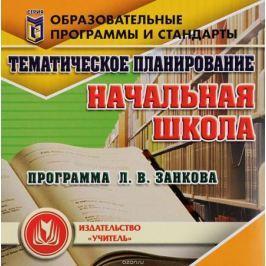 Тематическое планирование в начальной школе. Программа Л. В. Занкова