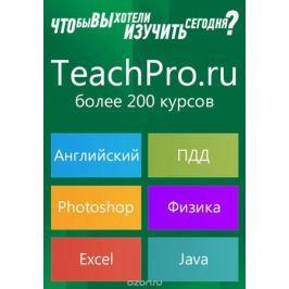 Доступ к более 200 курсам TeachPro на 1 год
