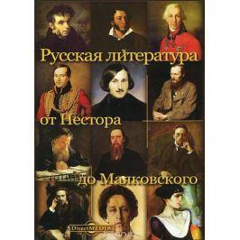 Русская литература от Нестора до Маяковского