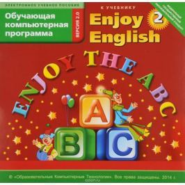 Enjoy English 2: Enjoy the ABC / Английский с удовольствием. 2 класс. Обучающая компьютерная программа