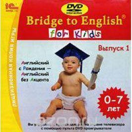 Bridge to English for Kids. Выпуск 1 (Интерактивный DVD)