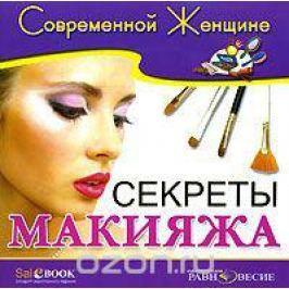 Секреты макияжа. Современной женщине