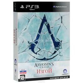 Assassin's Creed: Изгой. Коллекционное издание (PS3)