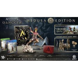 Assassin's Creed Одиссея. Medusa Edition (Xbox One)