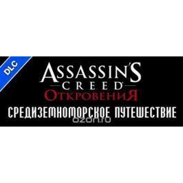 Assassin's Creed: Revelations. DLC 2. «Средиземноморское путешествие»