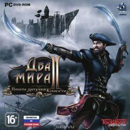 Два мира II: Пираты Летучей крепости