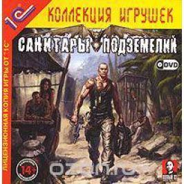 Санитары подземелий (DVD-ROM)