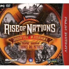 Лучшие игры. Rise of Nations. Золотое издание