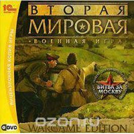 Вторая Мировая. Издание второе (DVD-ROM)