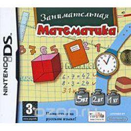 Занимательная математика (DS)