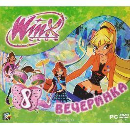 Winx Club 8. Вечеринка