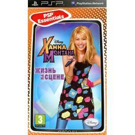 Ханна Монтана. Жизнь на сцене. Essentials (PSP)