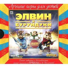 Лучшие Игры для Детей. Элвин и бурундуки (Jewel)