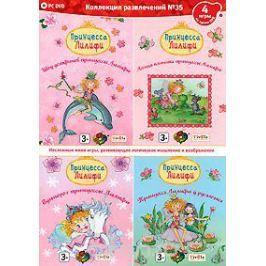 Коллекция развлечений №35: Принцесса Лилифи. Часть 1