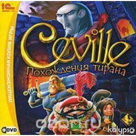 Ceville. Похождения тирана