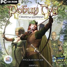 Робин Гуд: Секреты Шервуда (русская версия)