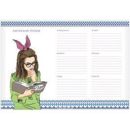 ArtSpace Расписание уроков Девчонки формат A4