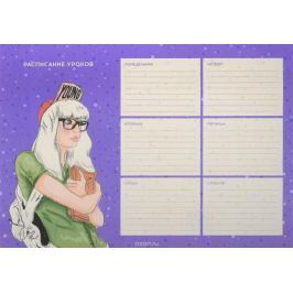 ArtSpace Расписание уроков Девчонки формат A4 цвет фиолетовый