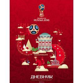 FIFA-2018 Дневник школьный ЧМ по футболу 2018 Екатеринбург