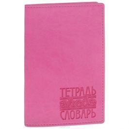 Тетрадь-словарь