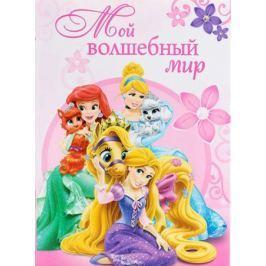 Disney Блокнот-раскраска Принцессы Мой волшебный мир 12 листов Ежедневники, блокноты, записные книжки