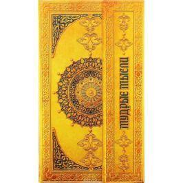 Записная книжка Мудрые мысли недатированный 96 листов
