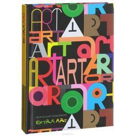 Listoff Extra Art Ежедневник Бесконечное вдохновение недатированный 128 листов